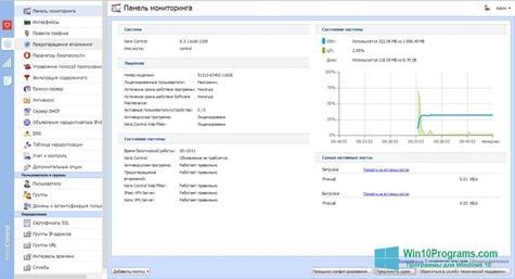 Скриншот программы Kerio Control для Windows 10