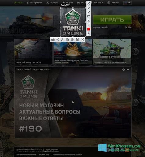 Скриншот программы LightShot для Windows 10