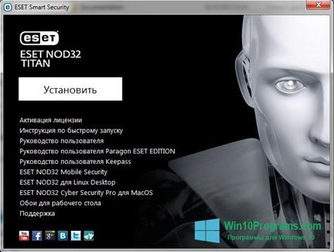Скриншот программы ESET NOD32 Titan для Windows 10