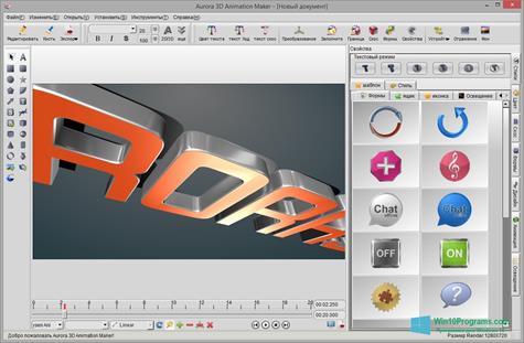 Скриншот программы Aurora 3D Animation Maker для Windows 10