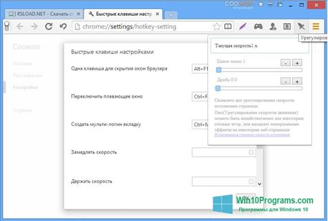 Скриншот программы Coowon Browser для Windows 10
