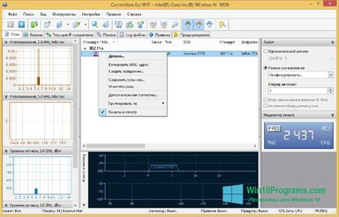 Скриншот программы CommView for WiFi для Windows 10