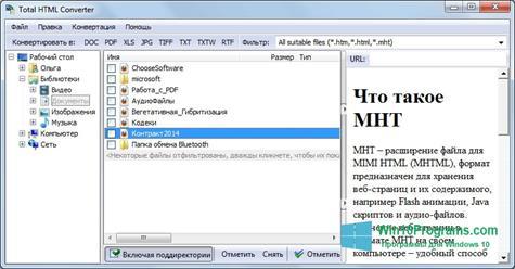 Скриншот программы Total HTML Converter для Windows 10