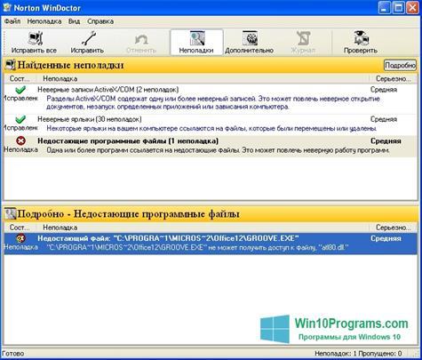 Скриншот программы Norton WinDoctor для Windows 10