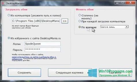 Скриншот программы DesktopMania для Windows 10