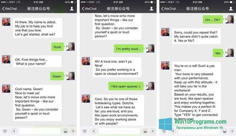 Скриншот программы WeChat для Windows 10
