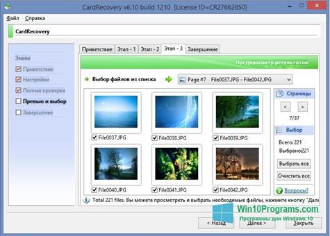 Скриншот программы CardRecovery для Windows 10
