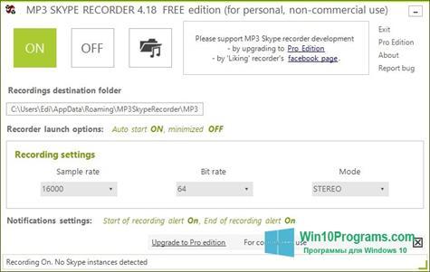 Скриншот программы MP3 Skype Recorder для Windows 10