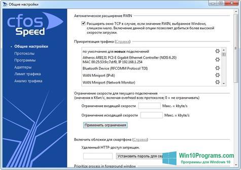 Скриншот программы cFosSpeed для Windows 10
