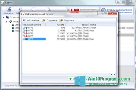 Скриншот программы R.saver для Windows 10