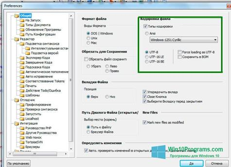 Скриншот программы phpDesigner для Windows 10