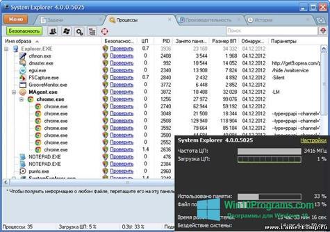 Скриншот программы System Explorer для Windows 10