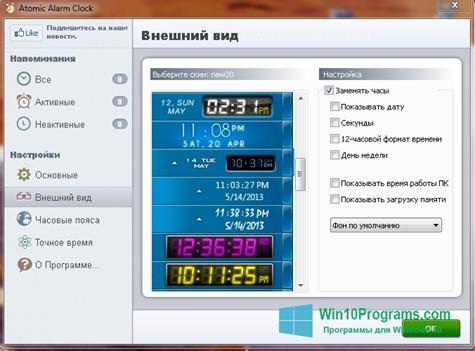Скриншот программы Atomic Alarm Clock для Windows 10