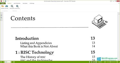 Скриншот программы Hamster PDF Reader для Windows 10