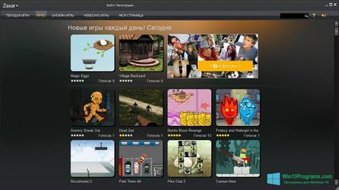 Скриншот программы Zaxar Game Browser для Windows 10