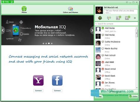 Скриншот программы ICQ для Windows 10