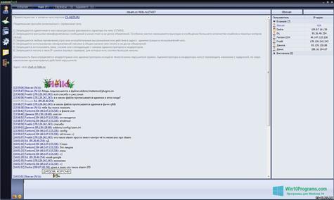 Скриншот программы CommFort для Windows 10