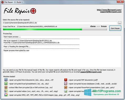 Скриншот программы File Repair для Windows 10