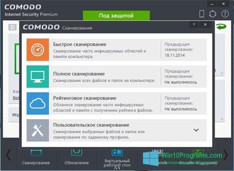 Скриншот программы Comodo Internet Security Premium для Windows 10