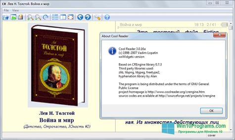 Скриншот программы Cool Reader для Windows 10