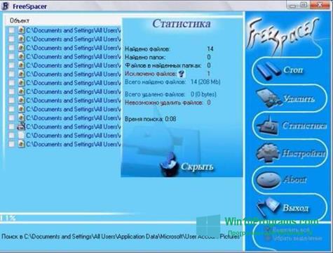 Скриншот программы FreeSpacer для Windows 10