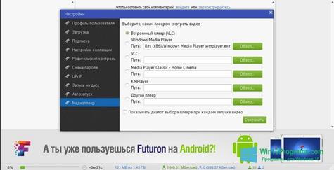 Скриншот программы Futuron для Windows 10
