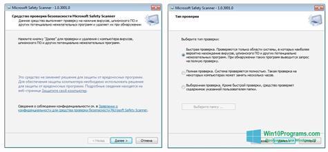 Скриншот программы Microsoft Safety Scanner для Windows 10