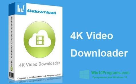 Скриншот программы 4K Video Downloader для Windows 10