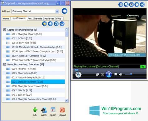 Скриншот программы SopCast для Windows 10
