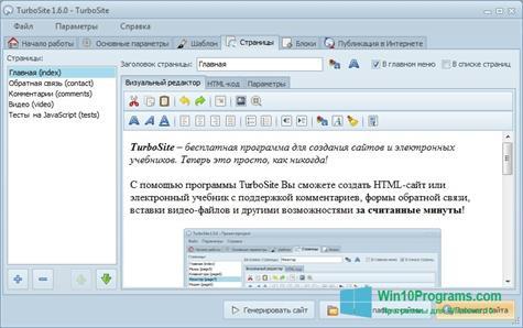 Скриншот программы TurboSite для Windows 10