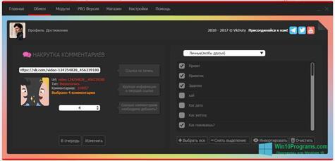 Скриншот программы VkDuty для Windows 10