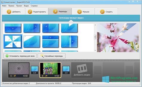 Скриншот программы ВидеоМОНТАЖ для Windows 10