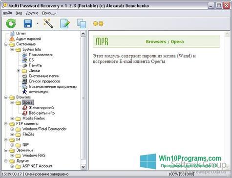 Скриншот программы Multi Password Recovery для Windows 10