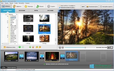 Скриншот программы ФотоШОУ для Windows 10