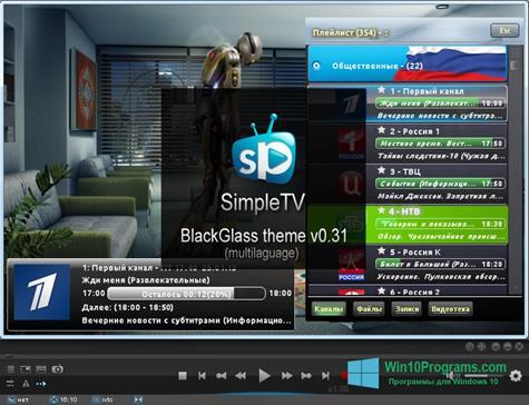 Скриншот программы SimpleTV для Windows 10