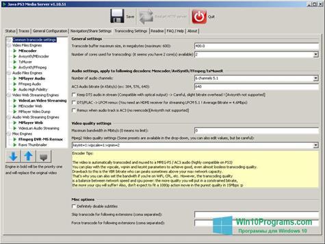 Скриншот программы PS3 Media Server для Windows 10