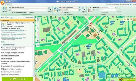 Скриншот программы 2гис для Windows 10