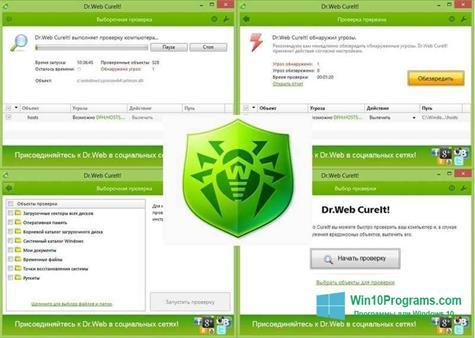 Скриншот программы Dr.Web Cureit для Windows 10