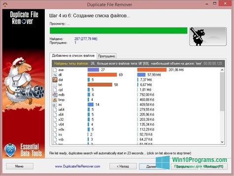 Скриншот программы Duplicate File Remover для Windows 10