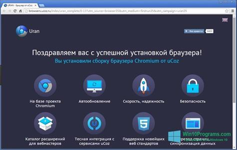 Скриншот программы Уран для Windows 10