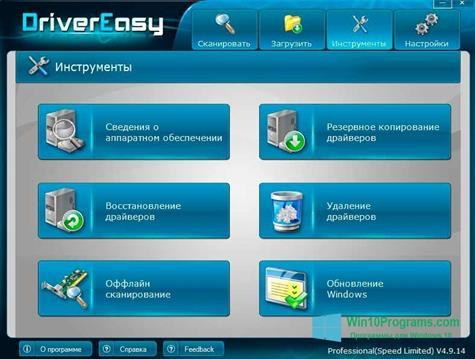 Скриншот программы Driver Easy для Windows 10