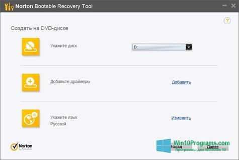 Скриншот программы Norton Bootable Recovery Tool для Windows 10
