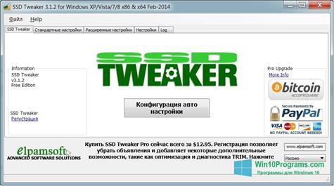 Скриншот программы SSD Tweaker для Windows 10