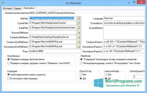 Скриншот программы HandyCache для Windows 10