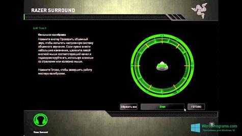 Скриншот программы Razer Surround для Windows 10