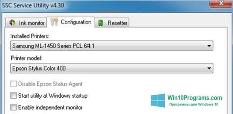 Скриншот программы SSC Service Utility для Windows 10
