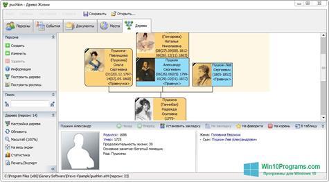 Скриншот программы Древо Жизни для Windows 10
