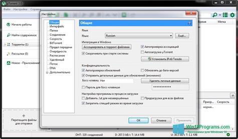 Скриншот программы uTorrent для Windows 10