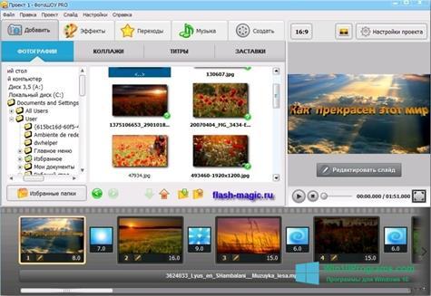 Скриншот программы ФотоШОУ PRO для Windows 10