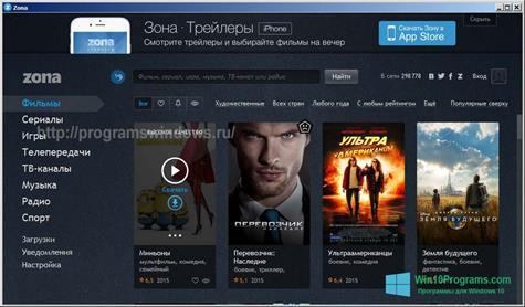 Скриншот программы Zona для Windows 10